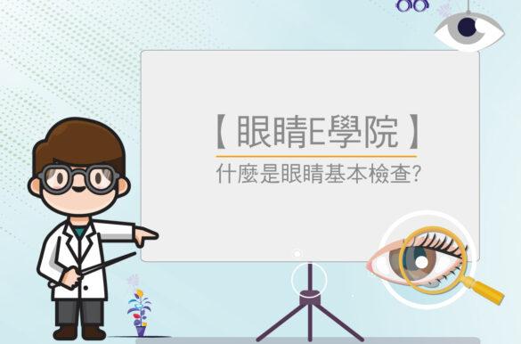 什麼是眼睛基本檢查