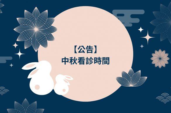 【公告】中秋節看診時間